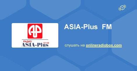 азия плюс таджикистан слушать онлайн Конституция РК:
