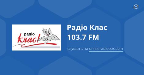 Послушать на радио поздравления