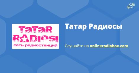 Поздравление на татар радиосы