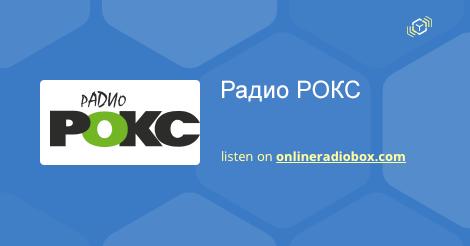ПЕСНИ РАДИО РОКС 103 4 ФМ БЕЛАРУСЬ СКАЧАТЬ БЕСПЛАТНО
