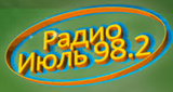 Радио Июль