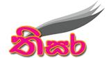 Thisara FM