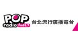 台北流行廣播電台