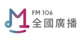 MRadio全國廣播FM106