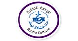 Radio Culture – الإذاعة الثقافيه