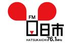 FM HATSUKAICHI
