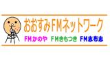 FM Kimotsuki