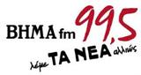 Vima FM 99.5