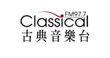 台中古典音樂台