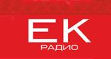 Радио ЕК