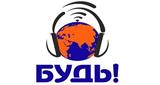 Радио БУДЬ! – Первое экологическое