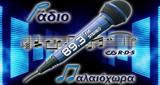 Ραδιο Παλαιοχωρα