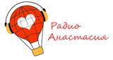 Радио Анастасия