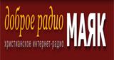 Доброе радио Маяк