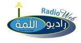 Radio Lamma إذاعة اللمة