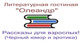 """Литературная гостиная """"Олеандр"""""""