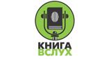 Радио «Книга Вслух»
