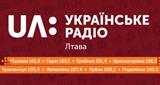 UA:Українське радіо: Лтава