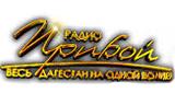 Радио Прибой