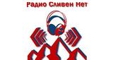 Радио Сливен Нет