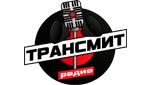 Радио Трансмит