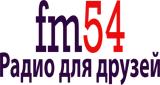 FM54 – Радио Для Друзей