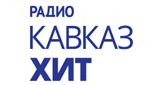 Радио Кавказ Хит
