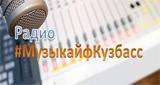 Радио МузыкайфКузбасс