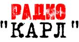 Радио Карл