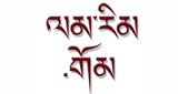 LamRim Tibetan Buddhist Internet Radio