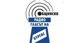 Гласът на Бургас