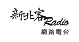 新北客radio網路電台