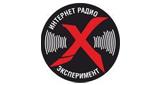 Радио Эксперимент