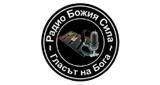 Radio Bojia Sila
