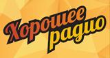 Хорошее FM