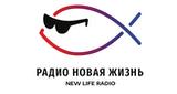 """Радио """"Новая Жизнь"""""""