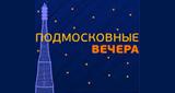 Радио «Подмосковные вечера»