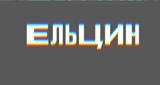 Радио «Ельцин»