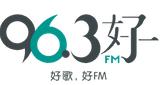 96.3好FM