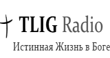 TLIG Radio Russian