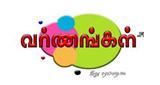Radio Varnangal FM
