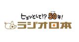 Radio Nippon