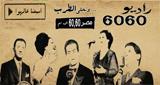 Radio 6060 fm