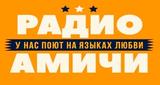 Радио Амичи