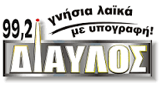 Diavlos FM