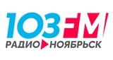 Радио-Ноябрьск