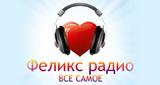 феликс радио