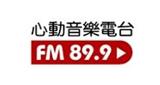 心動音樂電台