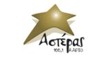 ΑΣΤΕΡΑΣ RADIO