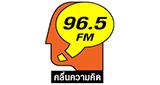 FM96.5